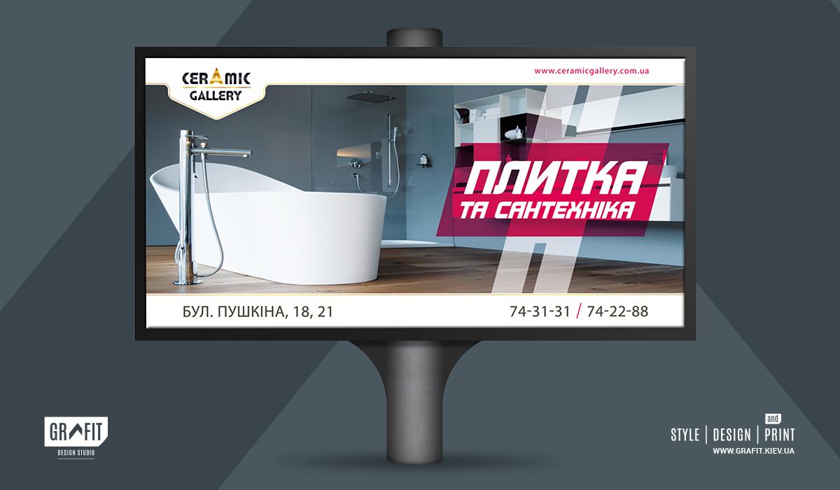 Разработка фирменного стиля и логотипа Ceramic Gallery - дизайн билборда