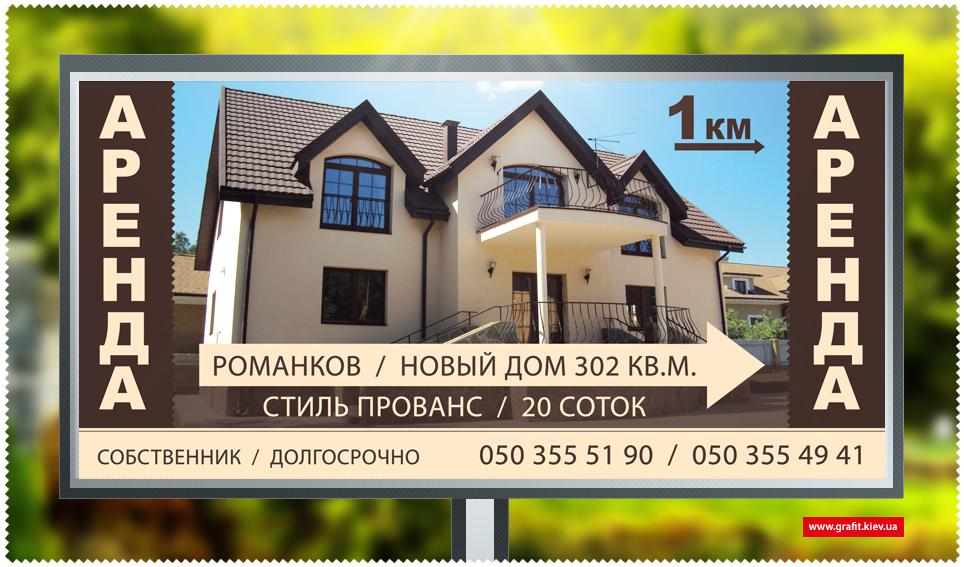 Разработка дизайна билборда для агенства недвижимости