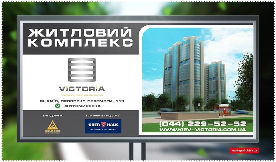 Дизайн билборда жилого комплекса