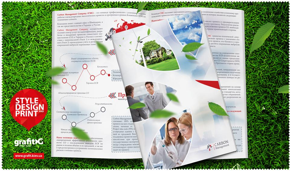 Разработка дизайна буклета экологической компании