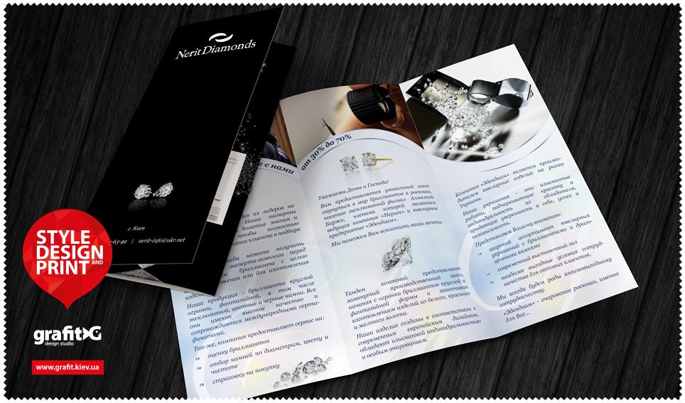 Дизайн евро-буклета ювелирной компании Nerit