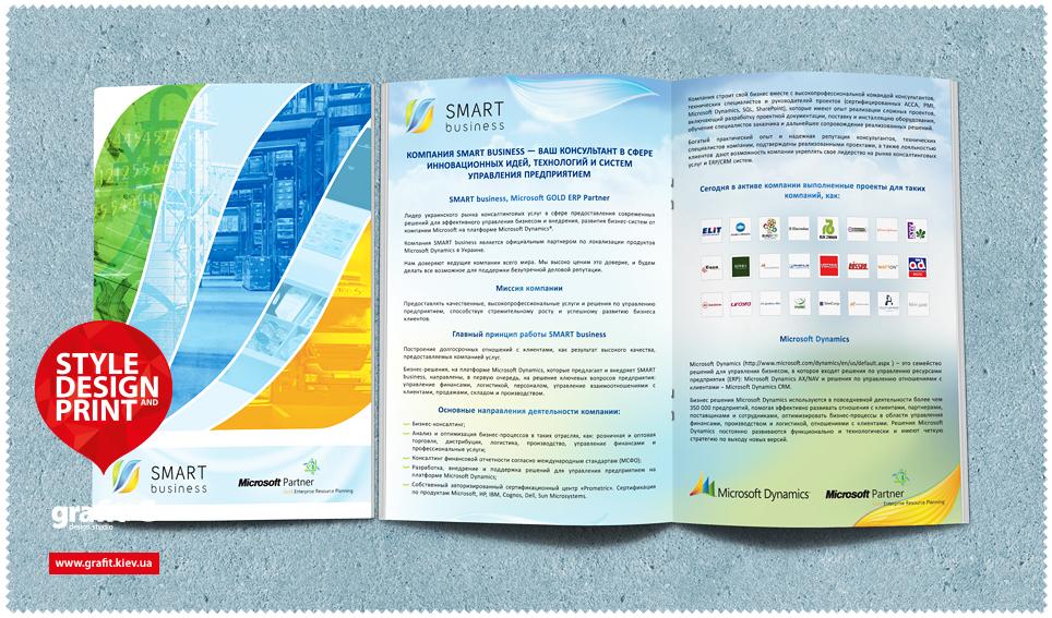 Дизайн буклета IT-компании Smart Business