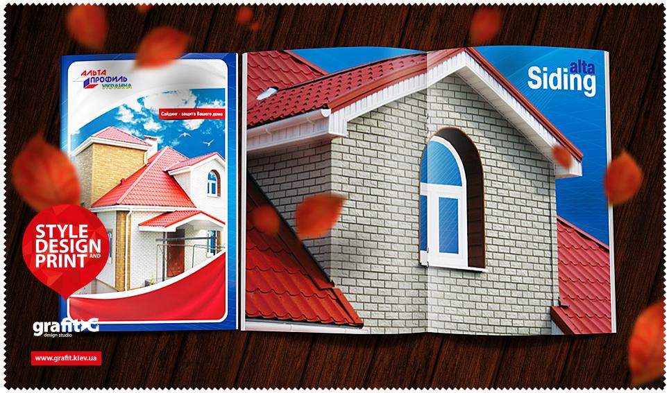 Дизайн каталога строительной компании Альта Профиль