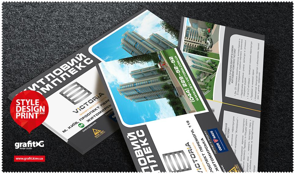 Дизайн флаера для жилого комплекса