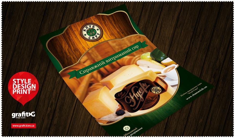 Дизайн плаката Нуар Клуб Сыра