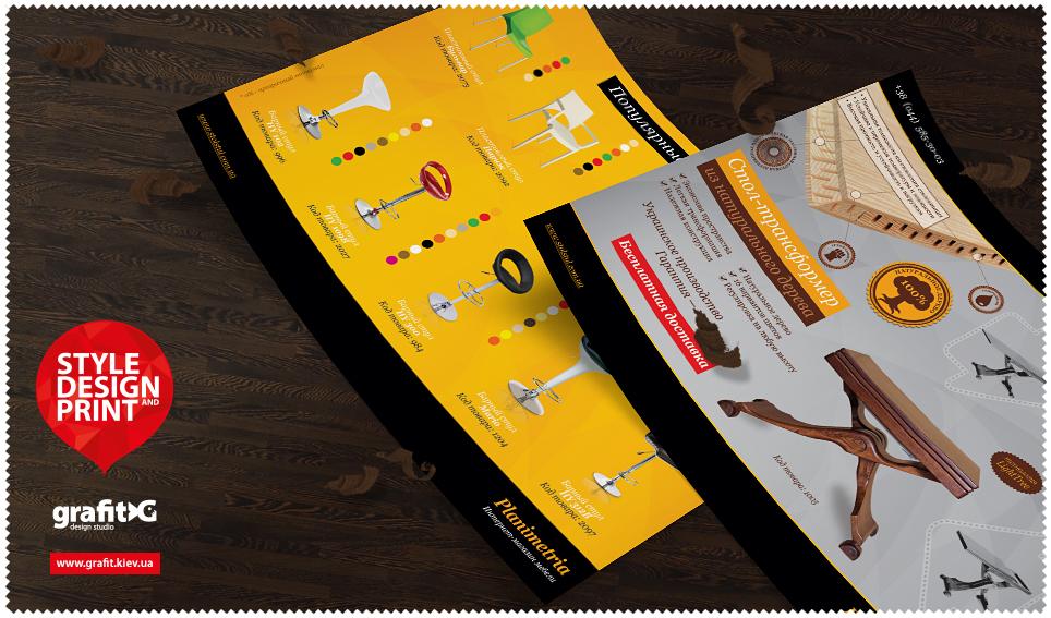 Дизайн листовки для интернет-магазина