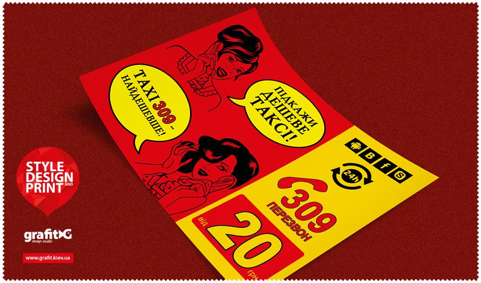 Разработка дизайна листовки для Taxi 309