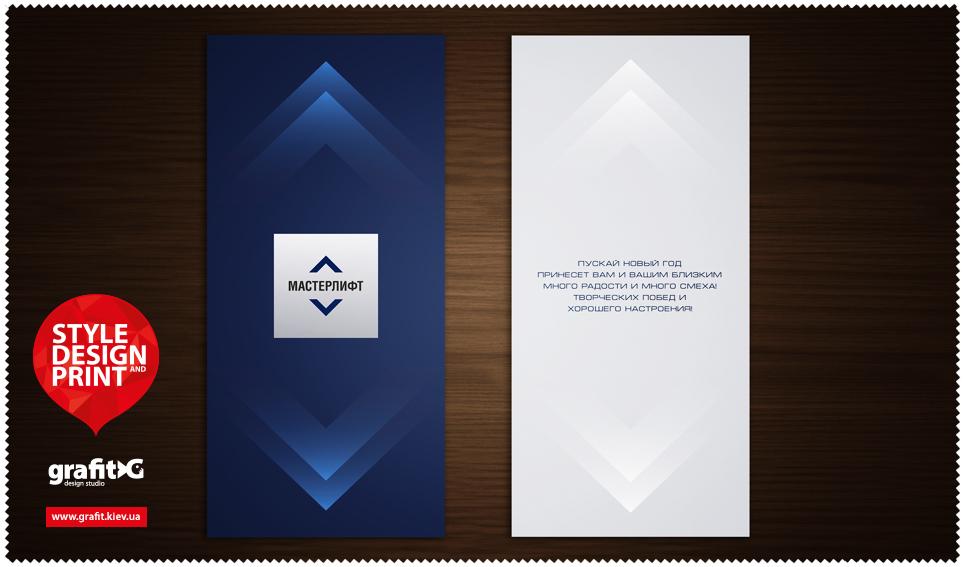 Разработка логотипа и фирменного стиля компании Мастерлифт - дизайн окрытки