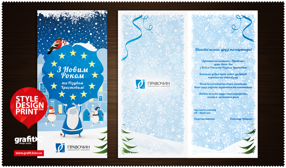Разработка дизайна открыток для юридической компании