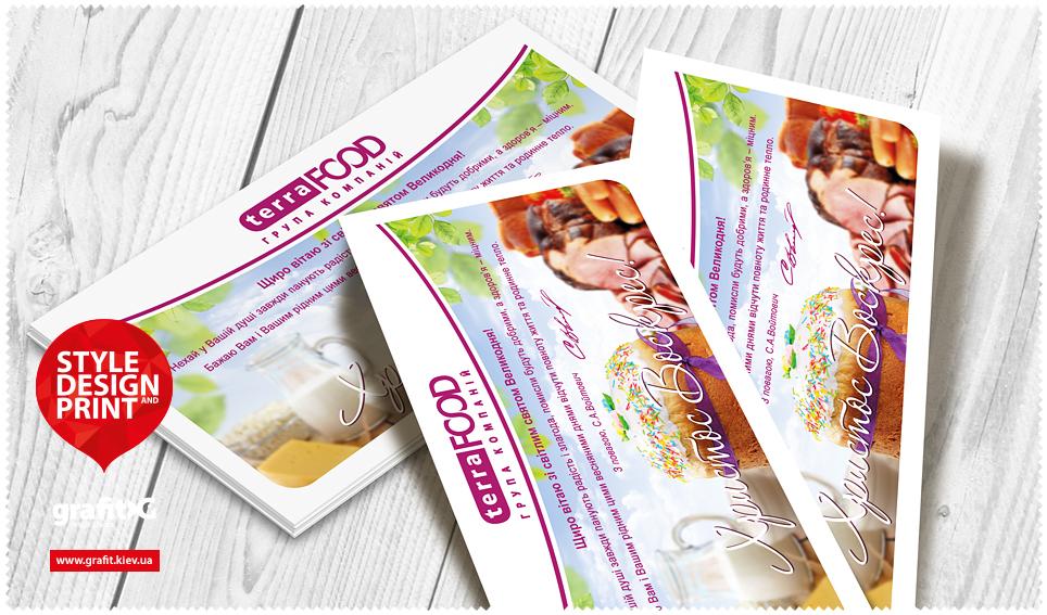 Дизайн пасхальной открытки группы компаний Terra Food