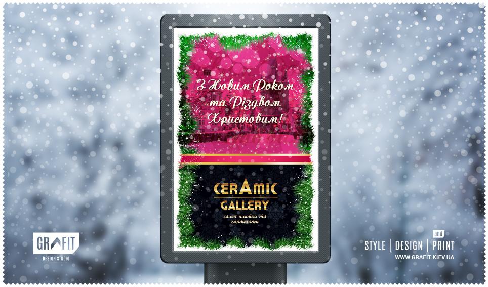 Разработка фирменного стиля и логотипа Ceramic Gallery - дизайн ситилайта