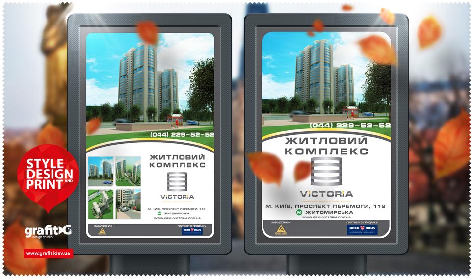 Разработка дизайна ситилайта для жилого комплекса Victoria