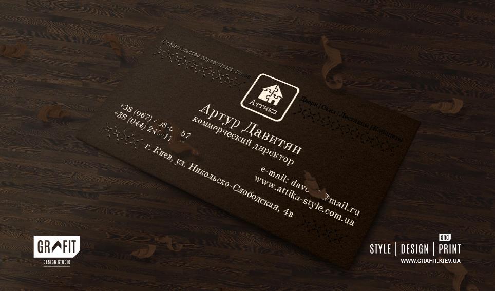 Разработка дизайна визиток для строительной компании Аттика