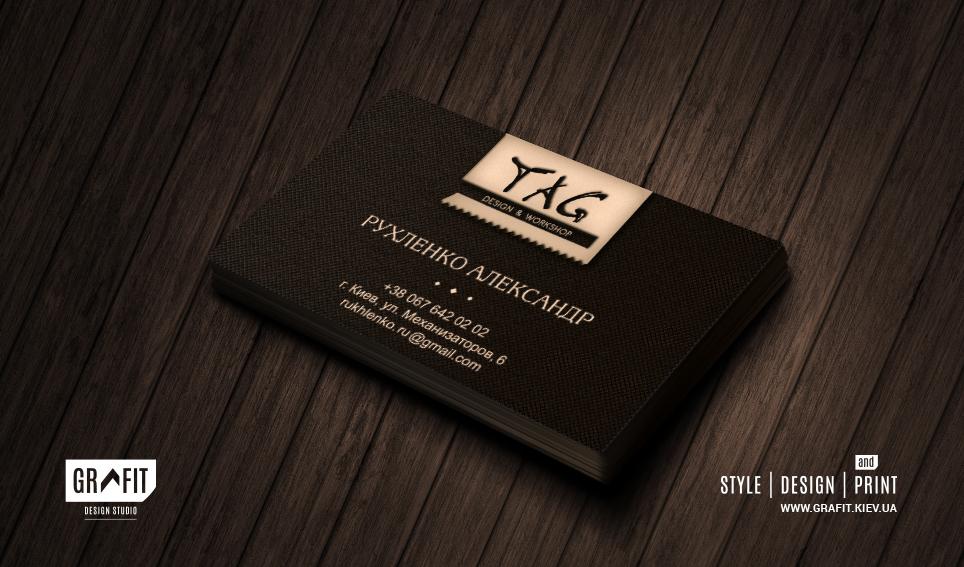 Дизайн визиток TAG