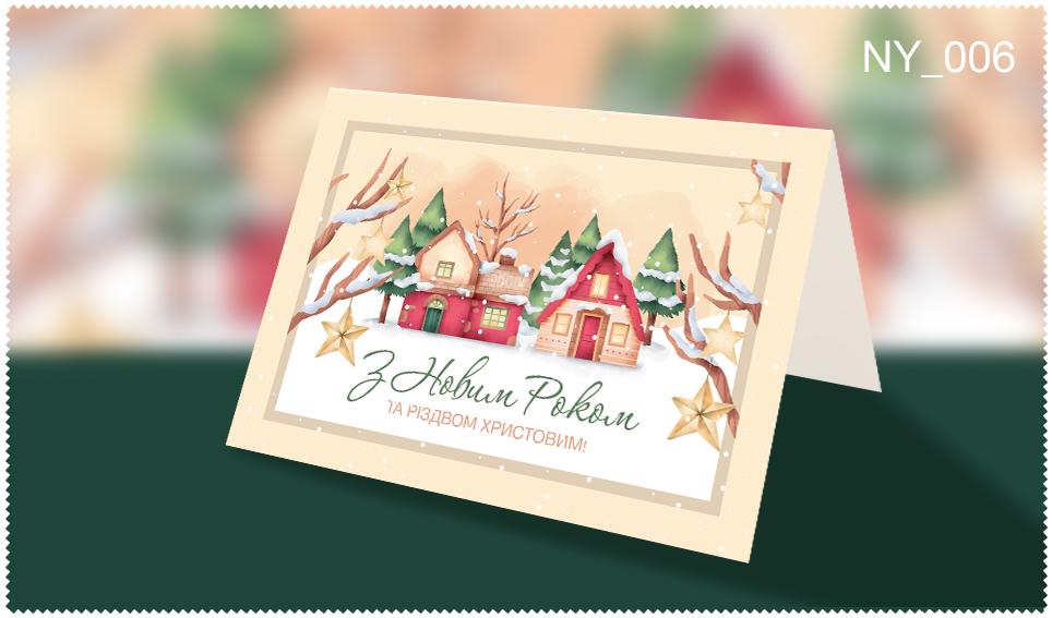 Новогодняя_открытка_2020_006