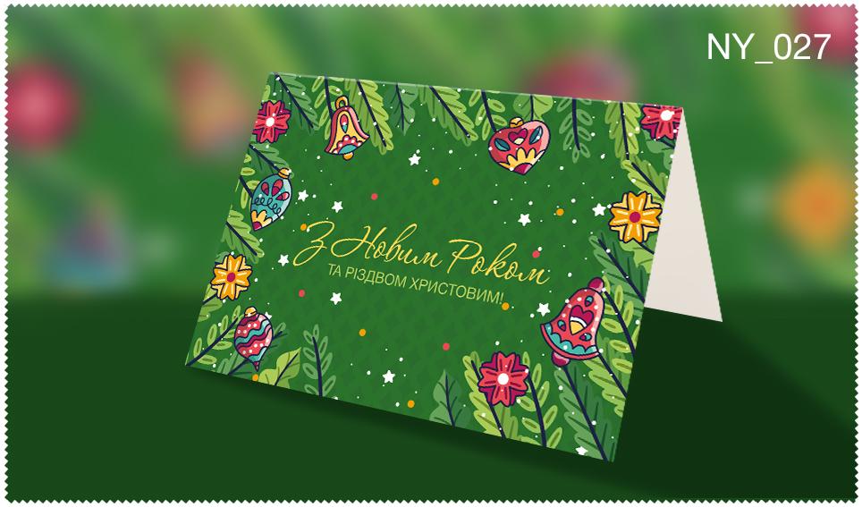 Новогодняя_открытка_2020_027