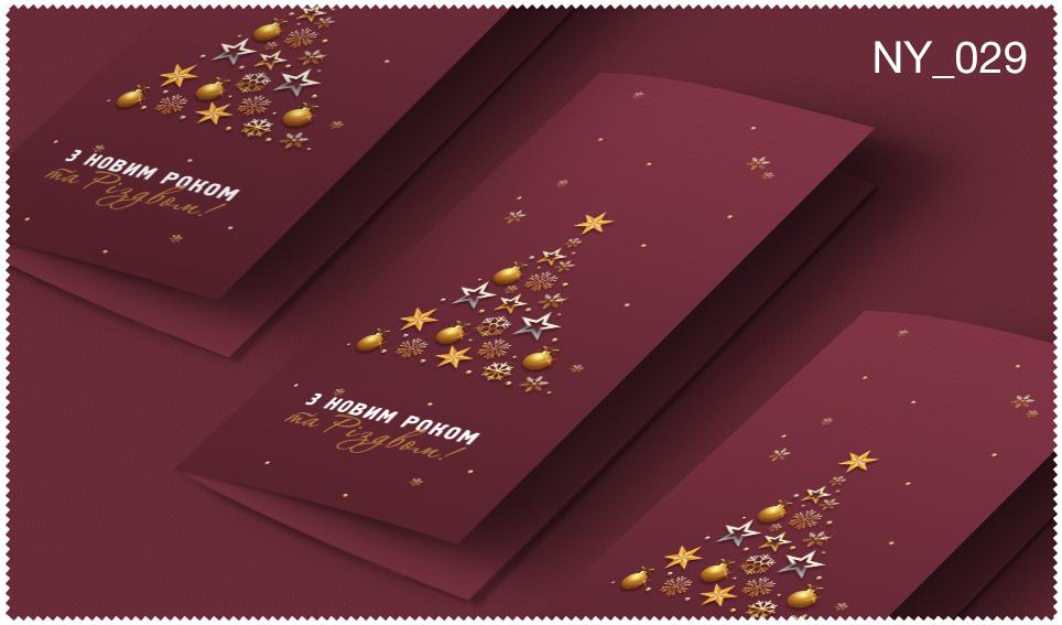 Новогодняя_открытка_2020_029