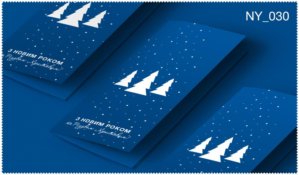 Новогодняя_открытка_2020_30