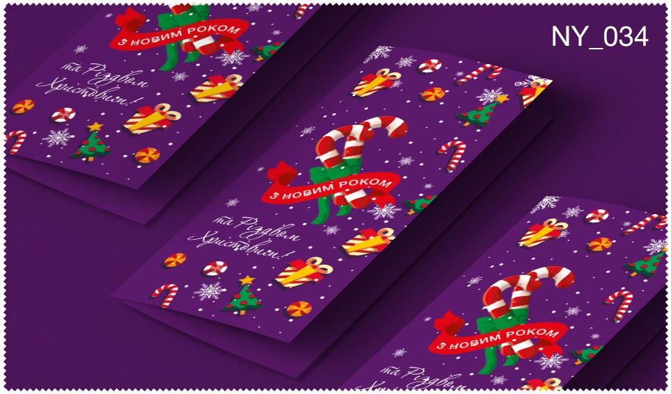 Новогодняя_открытка_2020_34