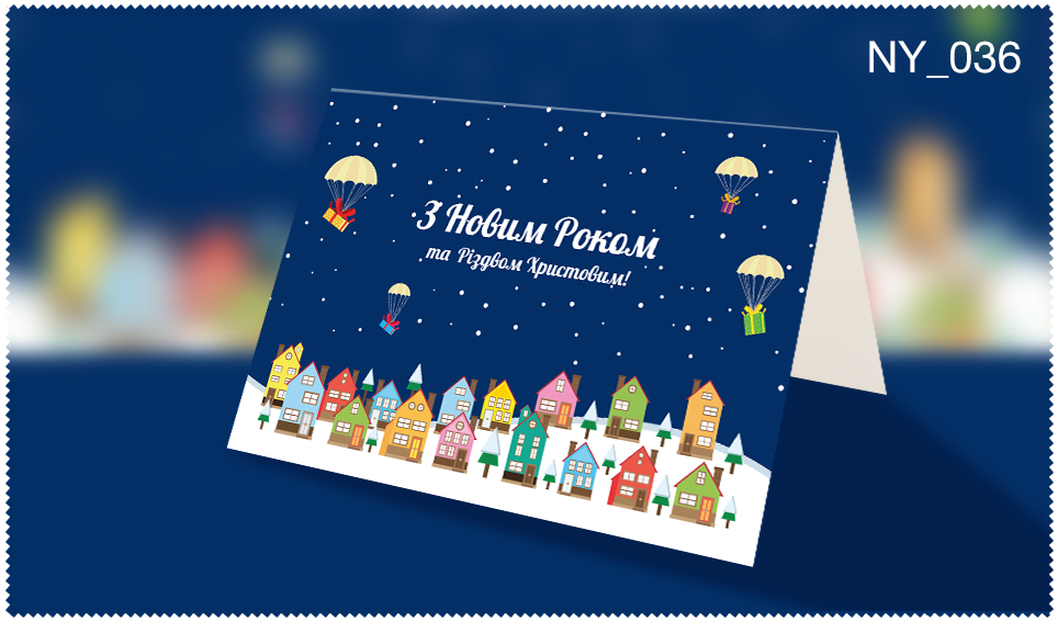 Новогодняя_открытка_2020_36