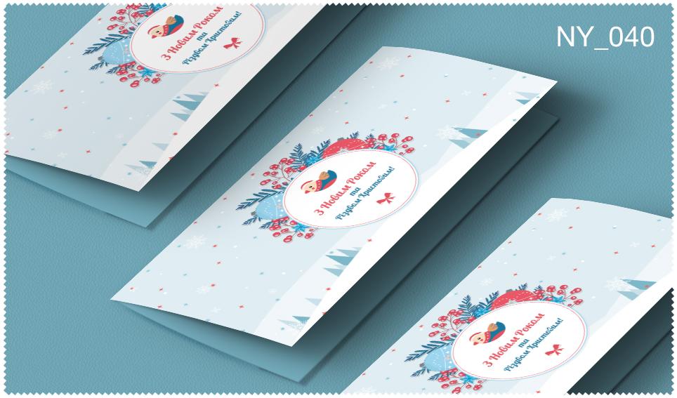 Новогодняя_открытка_2020_40