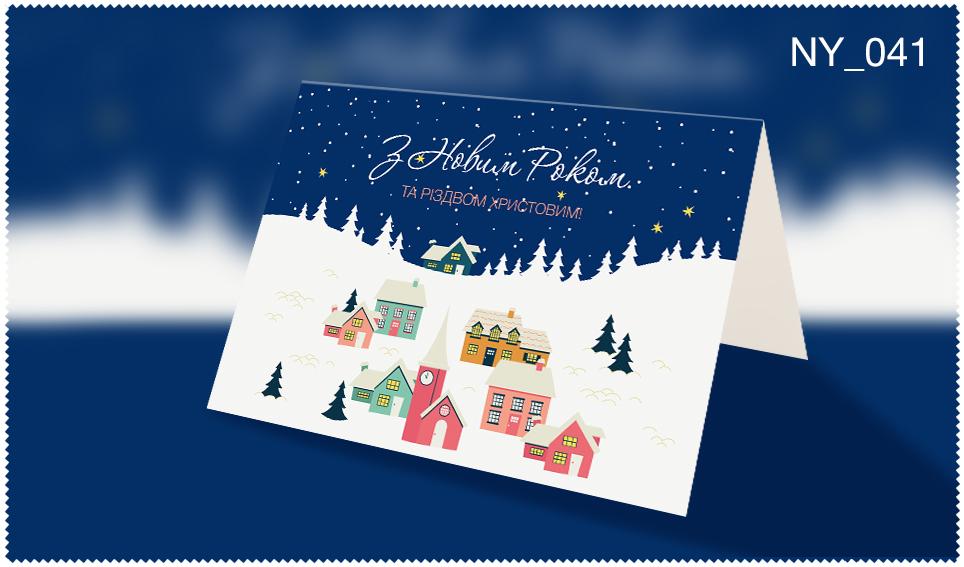 Новогодняя_открытка_2020_41
