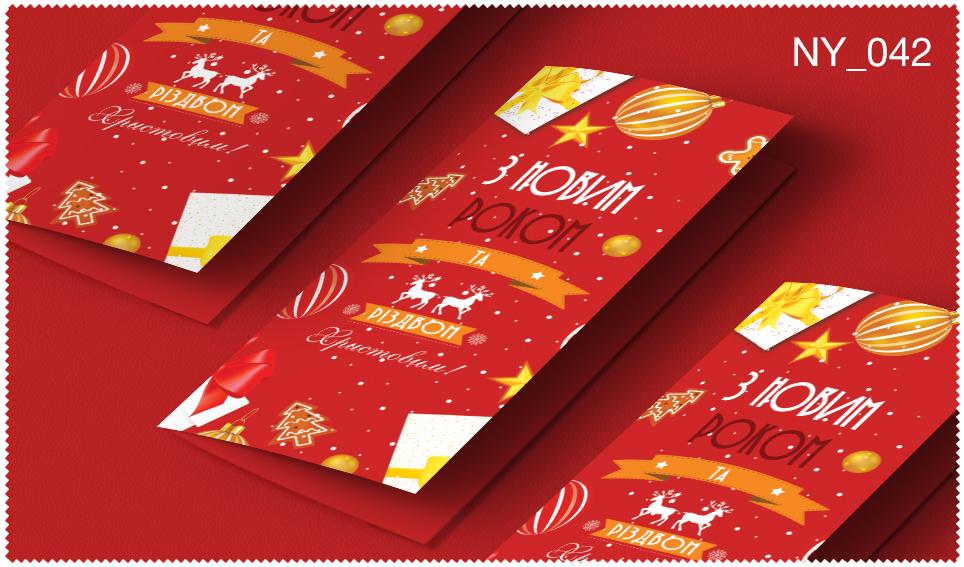 Новогодняя_открытка_2020_42