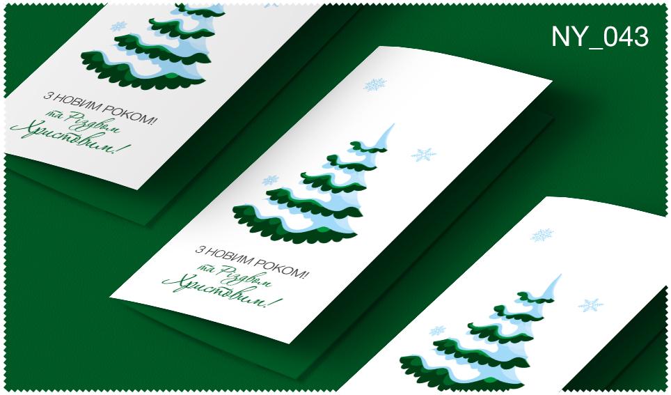 Новогодняя_открытка_2020_43