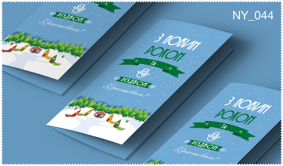 Новогодняя_открытка_2020_44