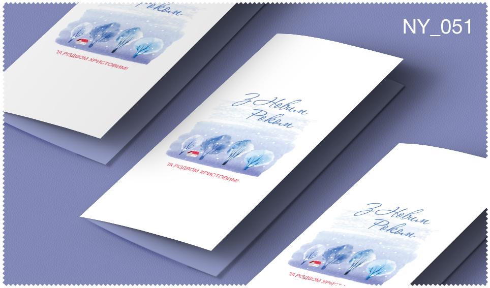 Новогодняя_открытка_2020_51