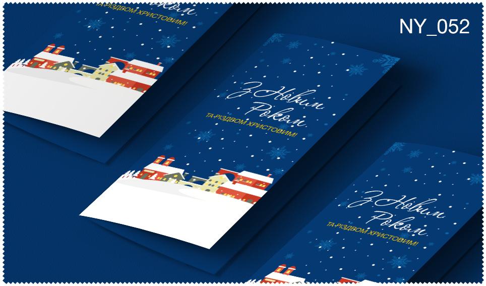 Новогодняя_открытка_2020_52