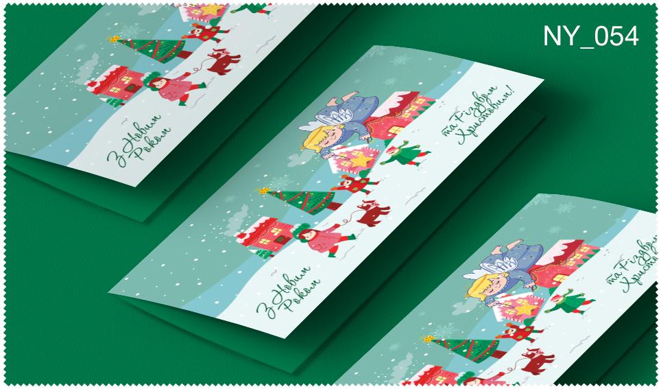 Новогодняя_открытка_2020_54