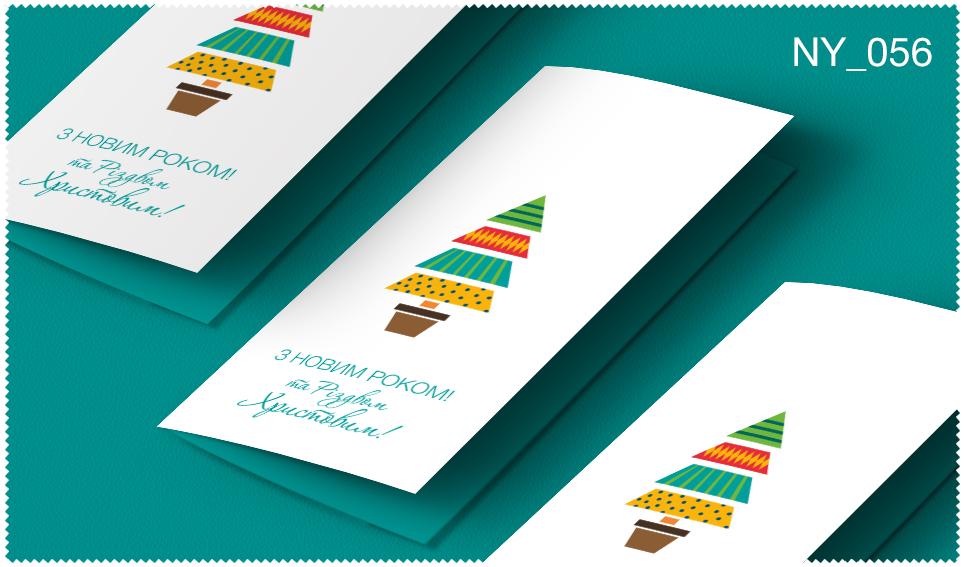 Новогодняя_открытка_2020_56
