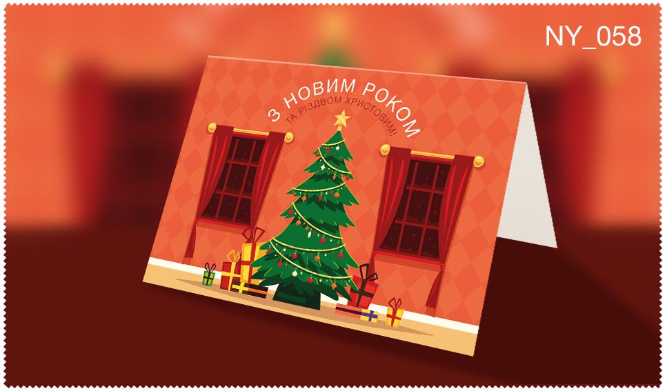 Новогодняя_открытка_2020_58