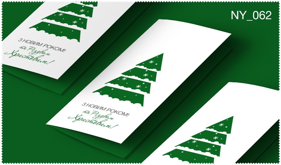 Новогодняя_открытка_2020_62