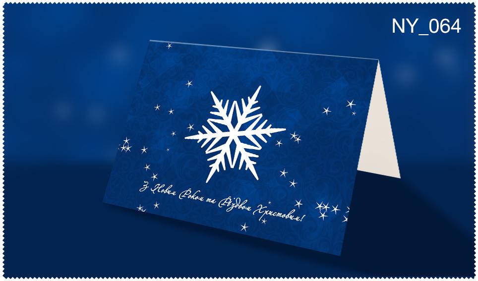 Новогодняя_открытка_2020_64