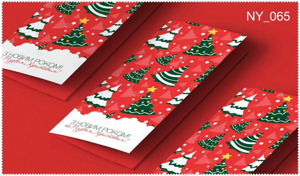 Новогодняя_открытка_2020_65