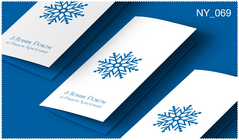 Новогодняя_открытка_2020_69