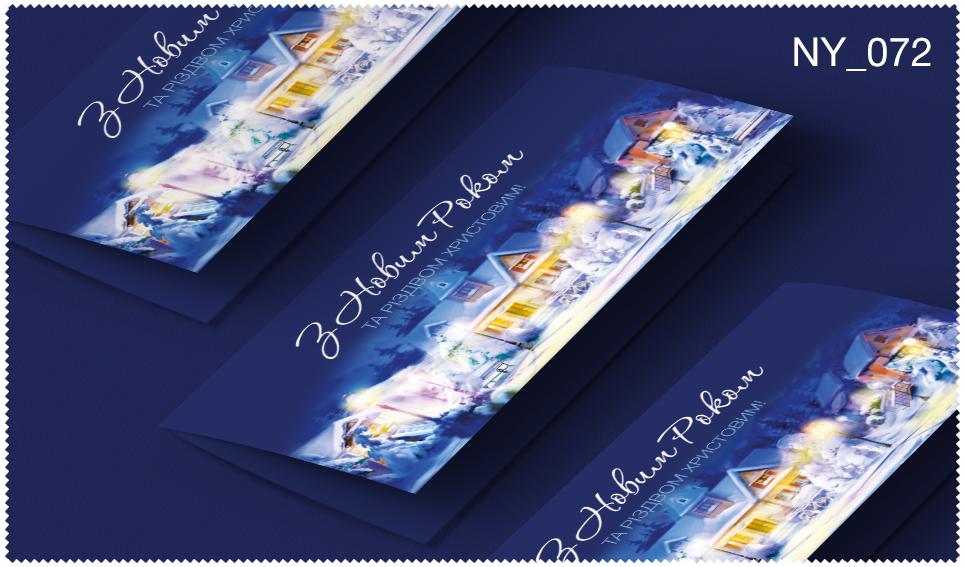 Новогодняя_открытка_2020_72
