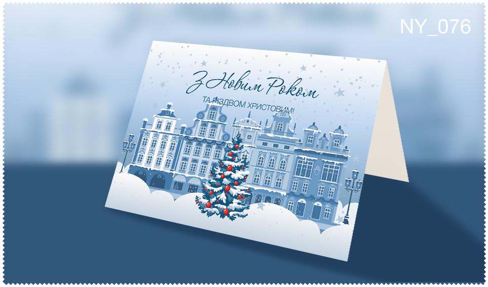 Новогодняя_открытка_2020_76