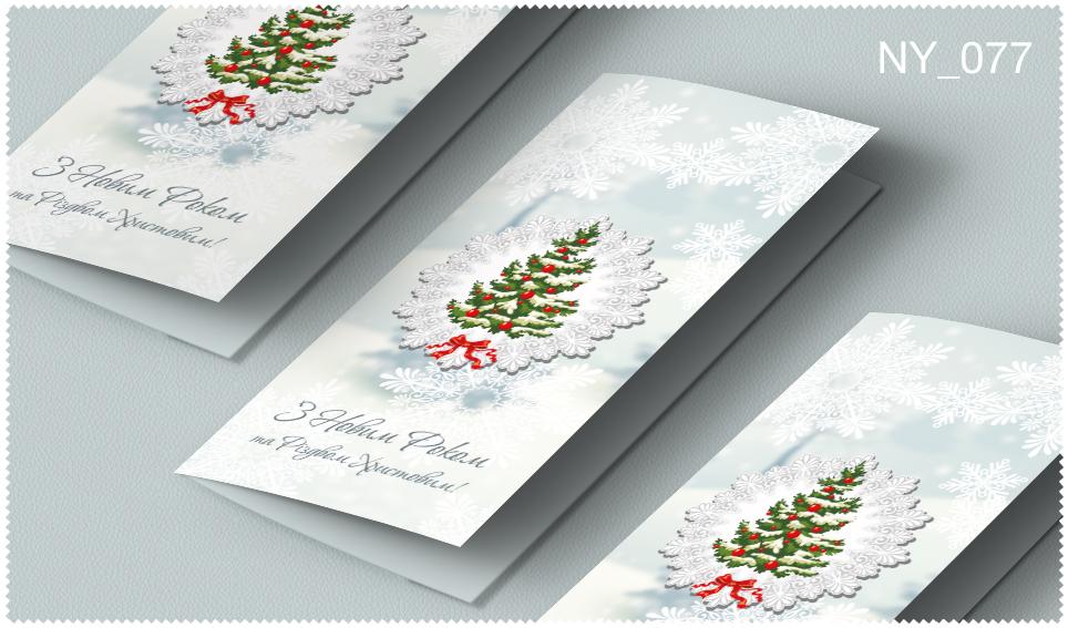 Новогодняя_открытка_2020_77
