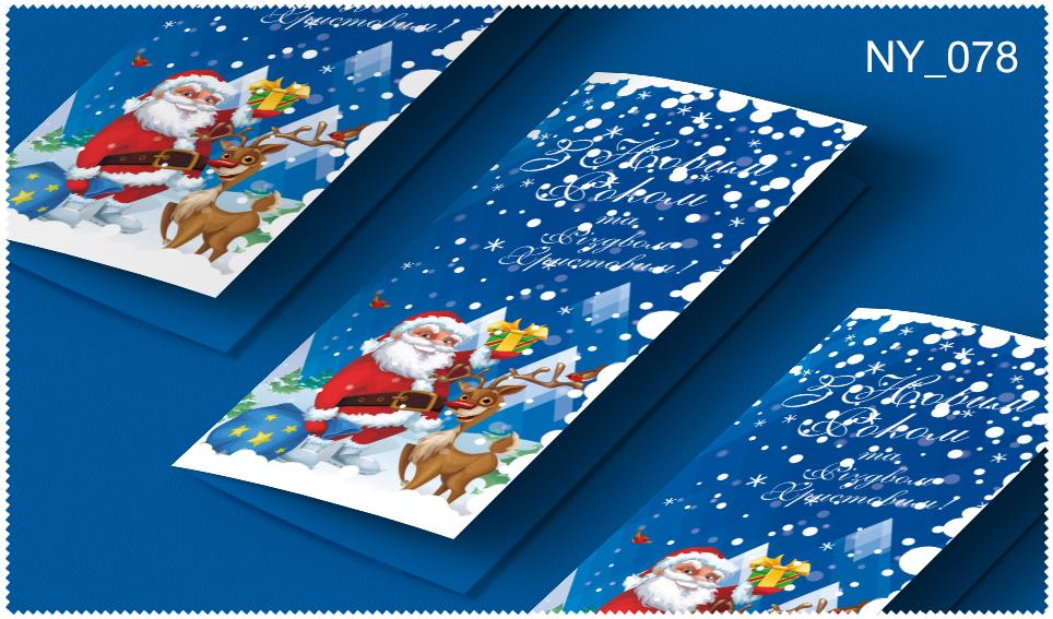Новогодняя_открытка_2020_78